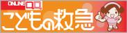 こどもの救急(日本小児科学会)
